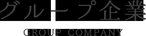 グループ企業 GROUP COMPANY